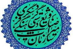 ناکامی غارتگران مواریث تاریخی در شهرستان بویین زهرا