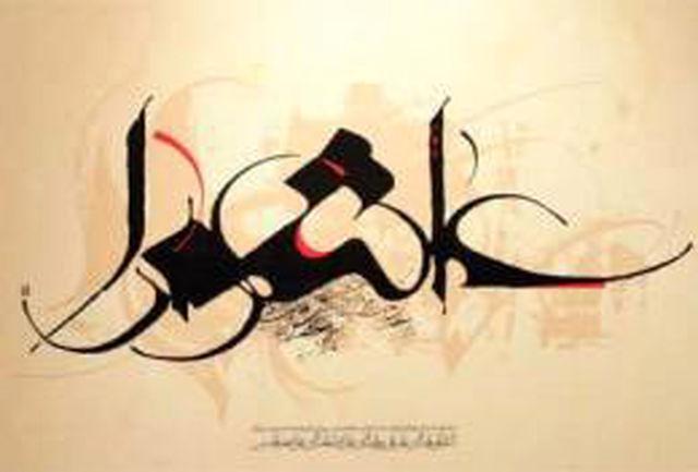 عصر شعر عاشورایی در ساری برگزار میشود