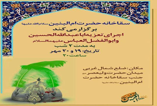 مراسم تعزیه اباعبدالله حسین (ع) در میدان ولیعصر برپا می شود