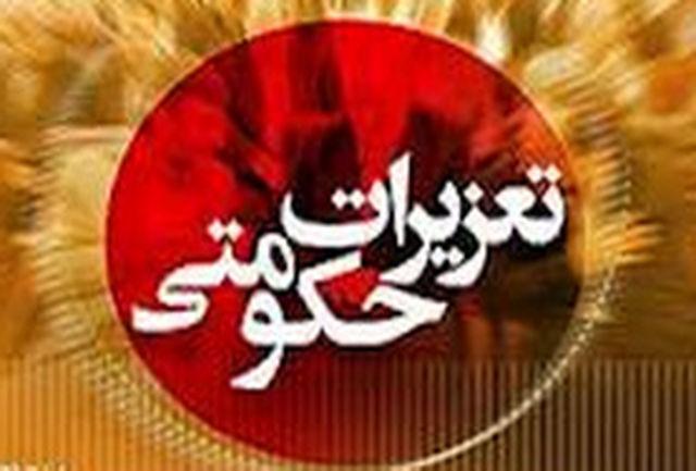مدیرکل تعزیرات حکومتی یزد معرفی شد