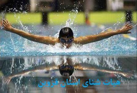 هیات شنا