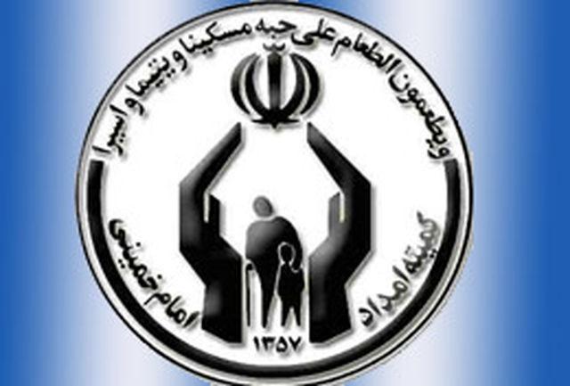 مردم خراسان شمالی بیش از 8 میلیارد ریال صدقه پرداخت کردند