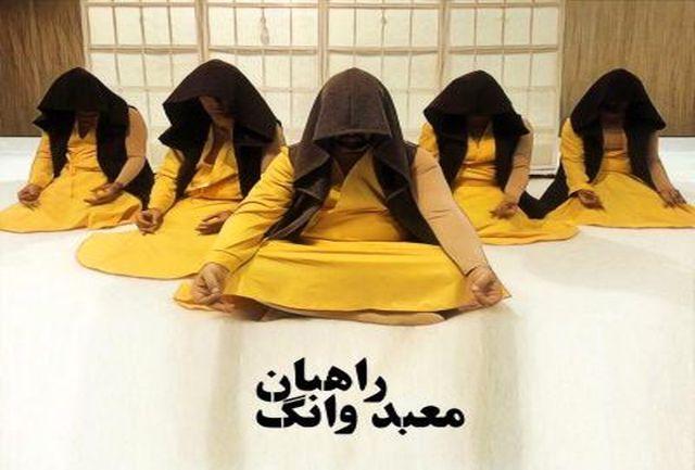 آغاز دوباره اجرای «راهبان معبد وانگ» تماشاخانه در ایرانشهر