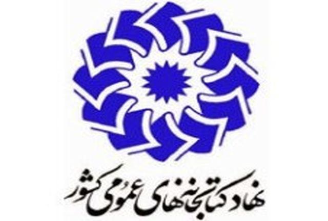 امضای سه تفاهمنامه بین نهاد کتابخانه عمومی کشور و مؤسسات فرهنگی