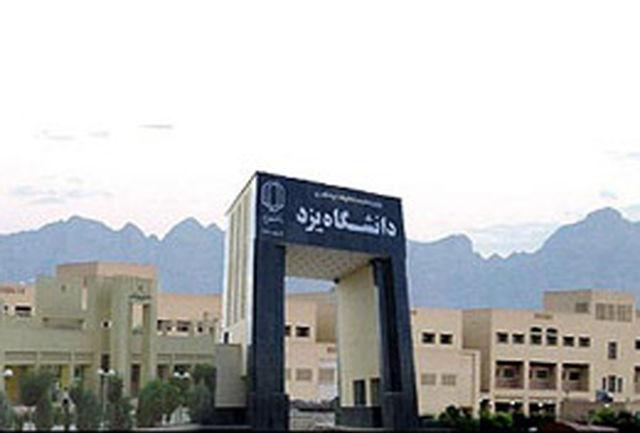 نامگذاری یکی از خیایانهای دانشگاه یزد به نام نهم دی