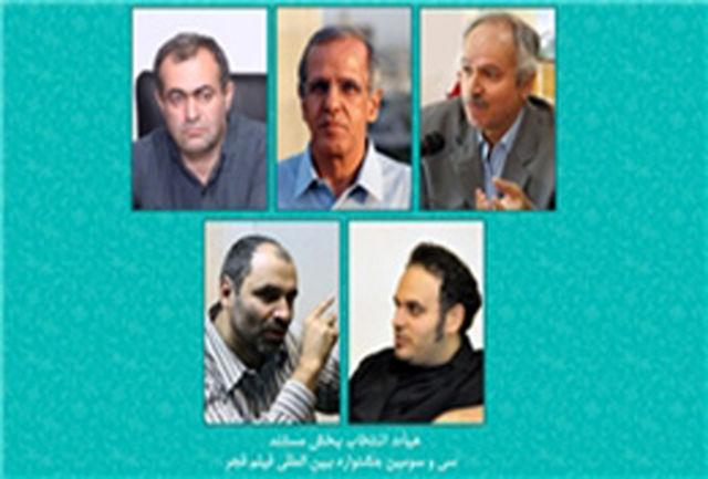 هیأت انتخاب بخش مستند جشنواره فیلم فجر معرفی شدند