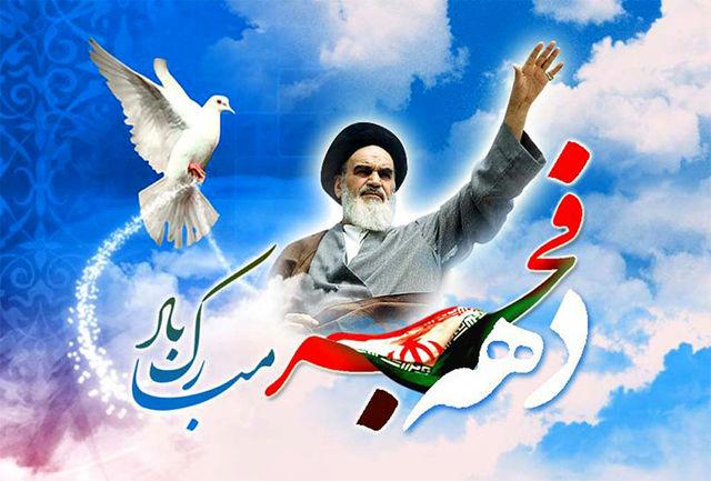 تشکیل اولین جلسه کمیته ورزش و جوانان ستاد دهه فجر استان