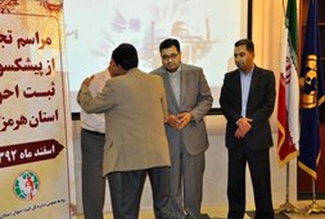 مراسم تجلیل از بازنشستگان ثبت احوال هرمزگان برگزار شد