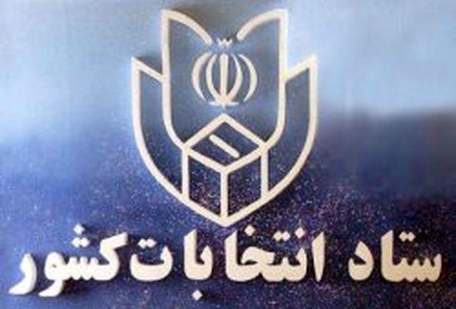 نتیجه حوزه انتخابیه رودبار