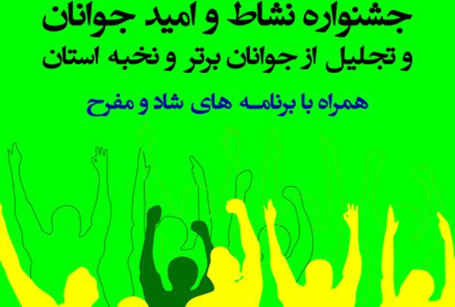 جشنواره نشاط و امید جوانان استان کرمانشاه به زمان دیگری موکول شد