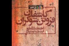 آلبومی با صدای احمد شاملو منتشر شد
