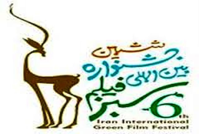 ششمین جشنواره فیلم سبز در خراسان شمالی برگزار میشود