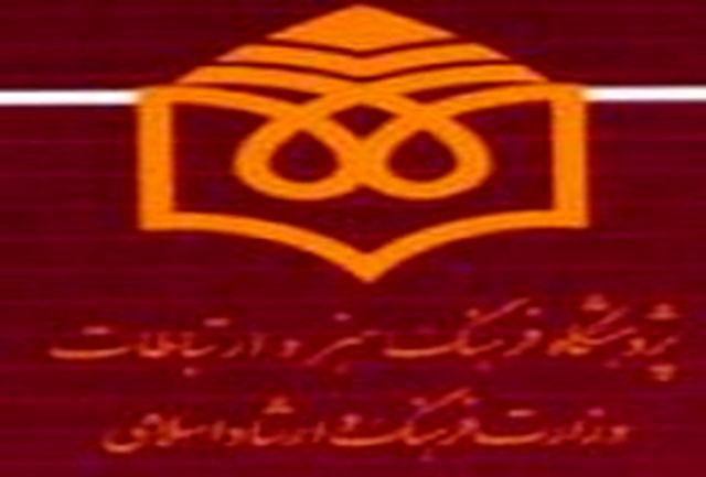 نشست خبری ˝جشنواره پژوهش فرهنگی سال˝ برگزار میشود