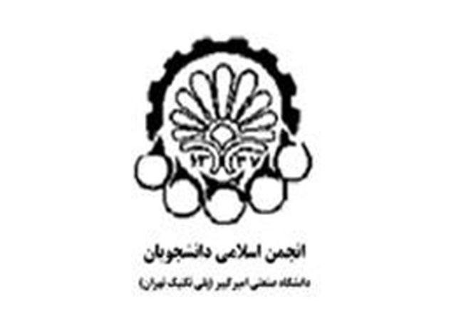 تشکیل شورای کارگروه رسانه در دانشگاه امیرکبیر