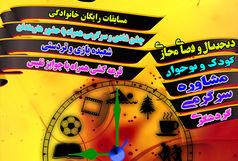 برگزاری جشنواره و نمایشگاه سرگرمی و اوقات فراغت شیراز