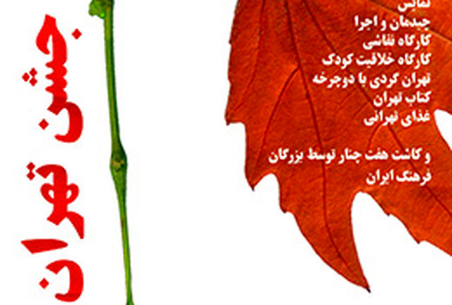 تهران شهری که دوست میدارم