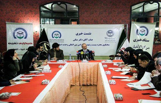 نشست خبری سخنگوی بیست و نهمین کنفرانس بین المللی وحدت اسلامی