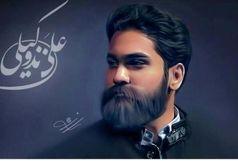 علی زند وکیلی خواننده تیتراژ سریال رمضانی شبکه یک