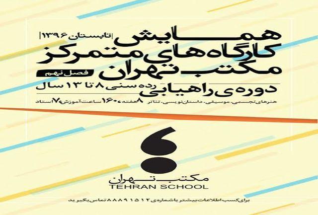 همایش کارگاههای متمرکز مکتب تهران برگزار می شود