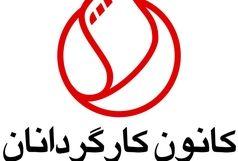 واکنش کانون کارگردانان به تحریم های حوزه هنری
