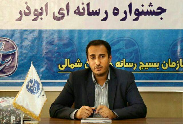 فراخوان جشنواره رسانهای ابوذر در خراسان شمالی