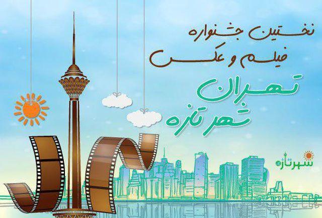 فراخوان نخستین جشنواره فیلم و عکس «تهران شهر تازه» منتشر شد