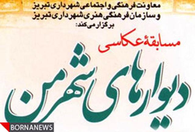مسابقه عكاسی «دیوارهای شهرمن» در تبریز برگزار میشود