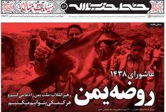 روضه یمن