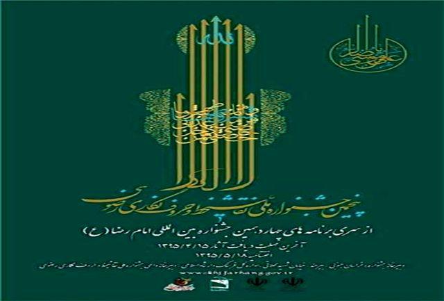 برگزاری پنجمین جشنواره ملی خط و حرفنگاری رضوی در خراسان جنوبی