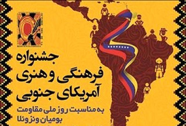 جشنواره فرهنگی هنری آمریکای جنوبی برگزار میشود