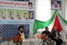 برگزاری یادواره شهدای دانشمند هسته ای در منطقه بام و صفی آباد