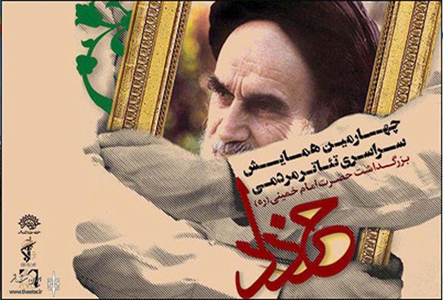 همایش «تئاتر مردمی خرداد» به پایان رسید