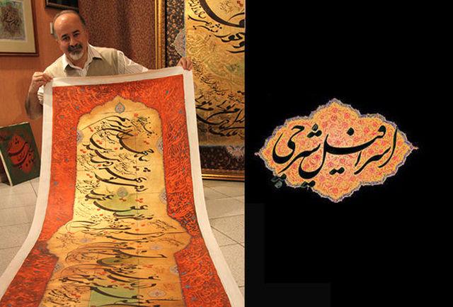 انتشار آثار جدید اسرافیل شیرچی در کتاب «سلطان سریر صبح خیزان»