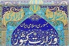 مأموریت ویژه رحمانی فضلی به معاون وزارت کشور ابلاغ شد