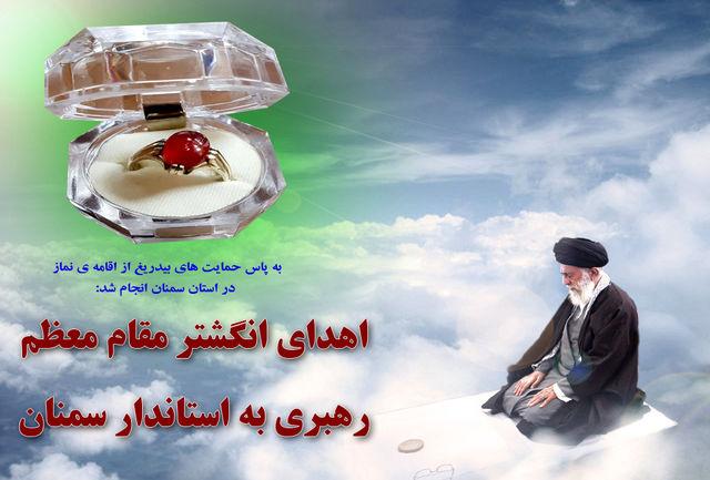 اهداء انگشتر رهبر معظم انقلاب به استاندار سمنان