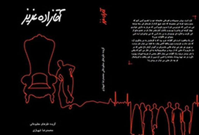 رونمایی «آقازاده عزیز»  کتابی با موضوع مجموعه یادداشتهای طنز سیاسی