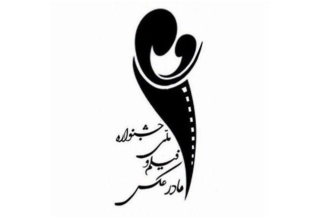 """""""مادر"""" علی حاتمی جشنواره فیلم و عکس مادر را افتتاح میکند"""