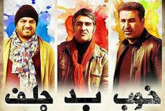 نمایش «خوب، بد، جلف» همزمان با ایران در کانادا