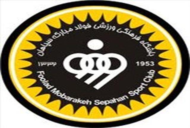 پیام تبریک سپاهانیها به هواداران تراکتورسازی