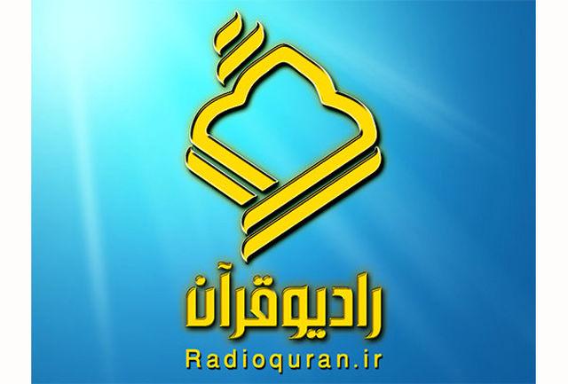 افتتاحیه طرح تابستانی «قرآن، کتاب زندگی» در رادیو قرآن
