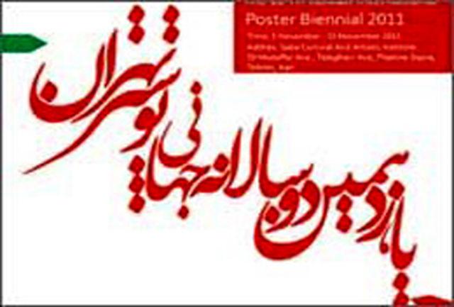 تغییر زمان برگزاری یازدهمین دوسالانه پوستر