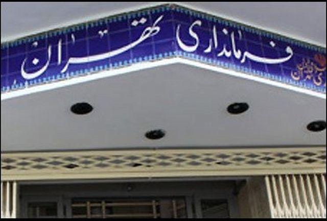 نتیجه قطعی انتخابات پنجمین دوره شورای اسلامی شهر تهران، ری و تجریش