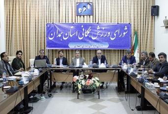 شورای ورزش همگانی استان همدان