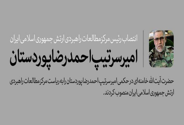 پوردستان به ریاست مرکز مطالعات راهبردی ارتش جمهوری اسلامی ایران منصوب شد