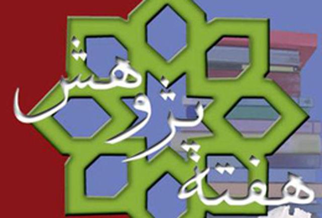 فعالیتهای پژوهشی باید از طریق پورتال پژوهشی استان معرفی شود