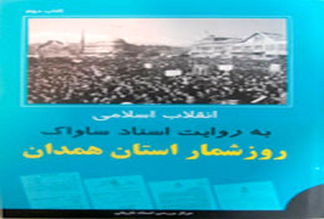 کتاب روز شمار مبارزات انقلابی مردم همدان رونمایی شد