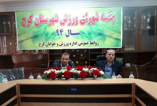 چهارمین نشست شورای عالی ورزش کرج برگزارشد