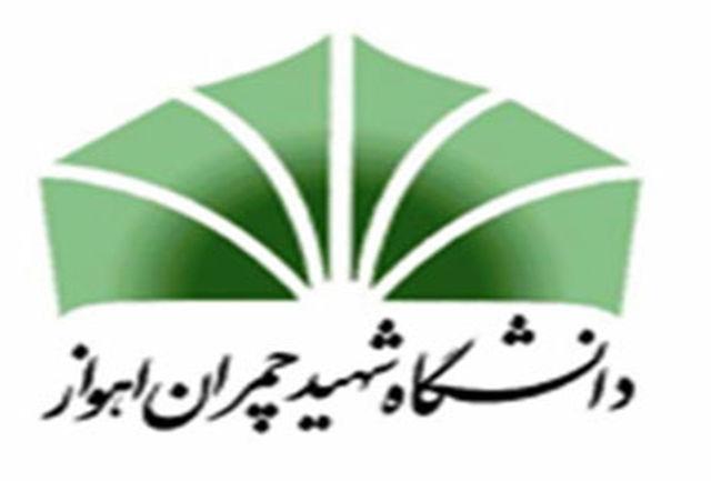 دانشکده دامپزشکی دانشگاه شهید چمران اهواز افتتاح شد