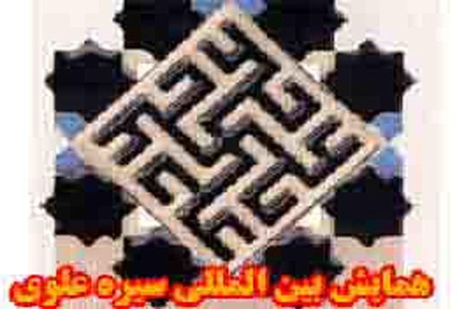 سومین همایش ملی سیره علوی برگزار میشود