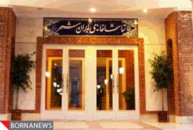 اجرای عمومی ˝عجایب المخلوقات˝ در ایرانشهر